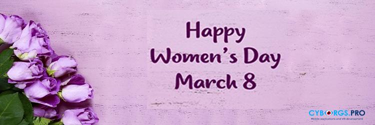 Дорогие, милые дамы, самые очаровательные и непредсказуемые создания, поздравляем ВАС с Международным женским днём!