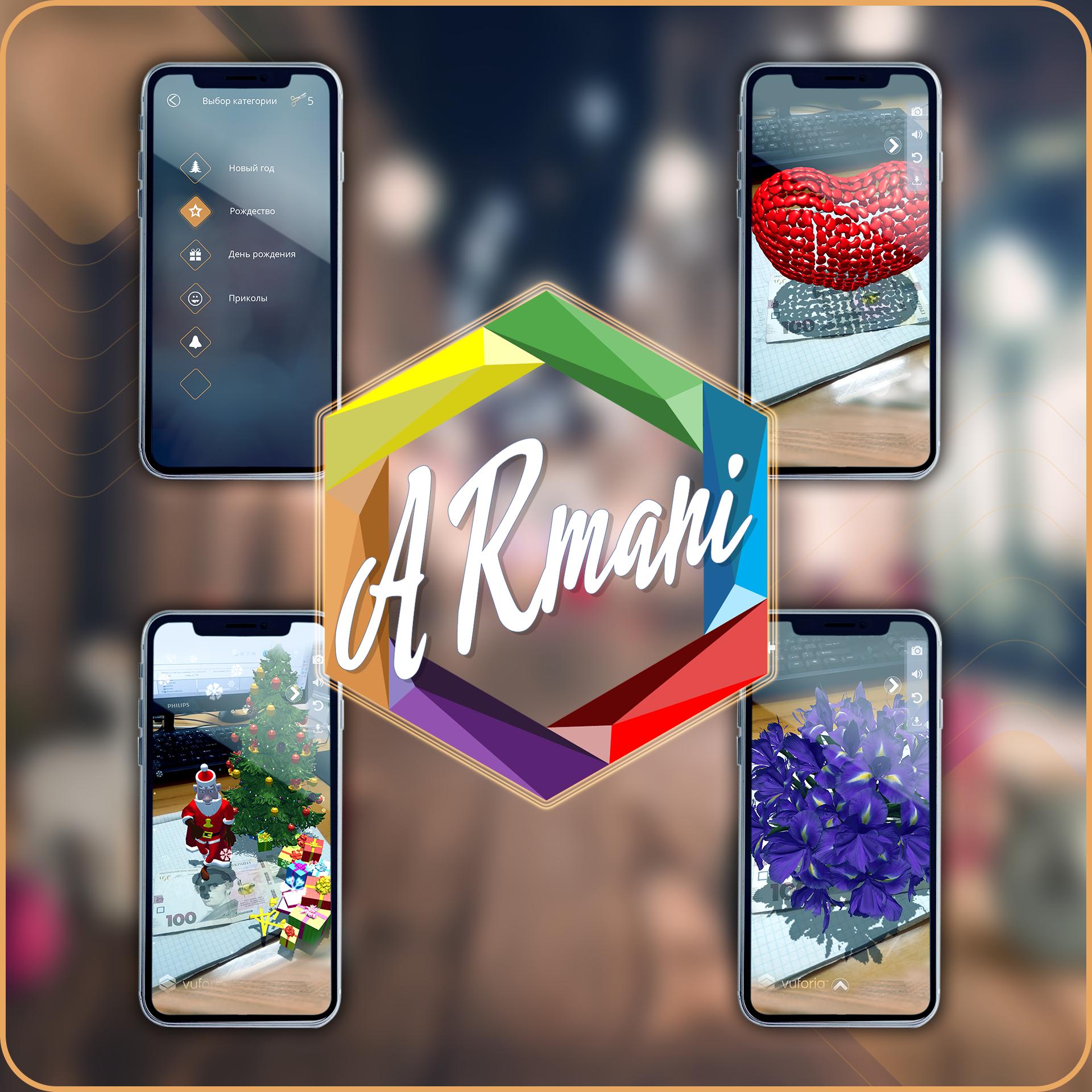 ARmani — Необычные открытки с технологиями дополненной реальности AR
