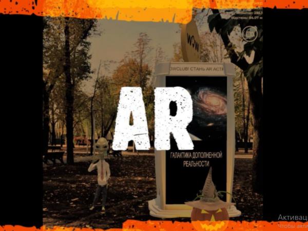 Хэллоун в формате виртуальной реальности (AR)