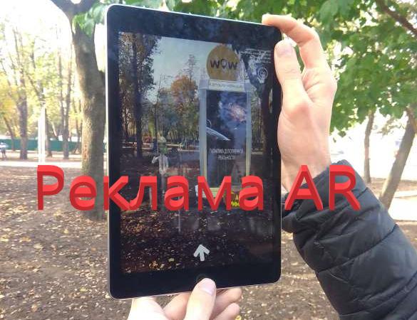 Реклама с эффектом дополненной реальности AR