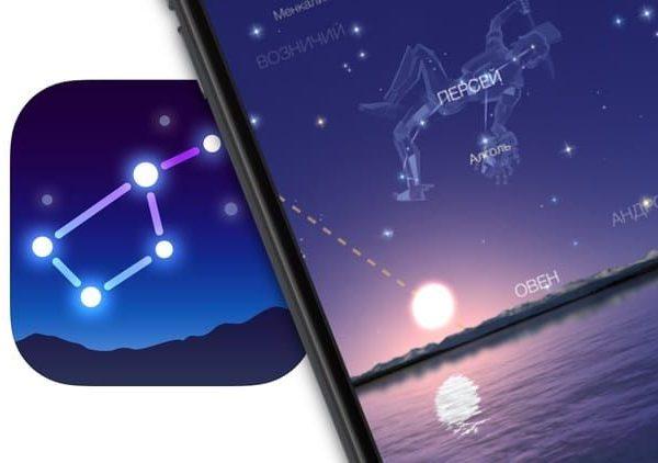Star Walk 2 – звездное небо AR