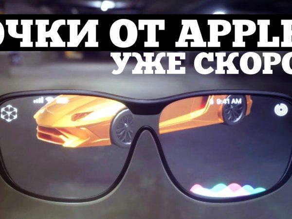 Умные AR-очки APPLE
