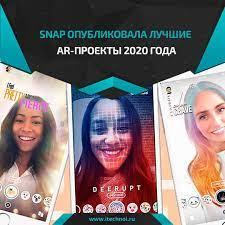 Лучшие AR-проекты 2020 по мнению SNAP