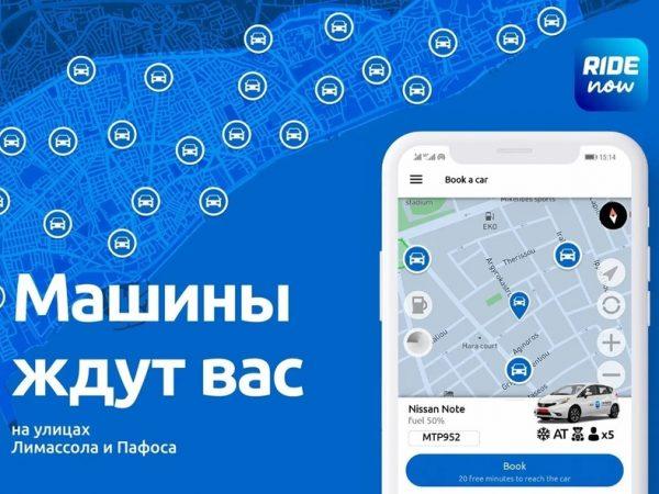 Аренда автомобиля через мобильное приложение RideNow по минутам, часам или дням.